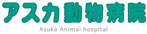 アスカ動物病院