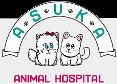 動物 病院 あすか